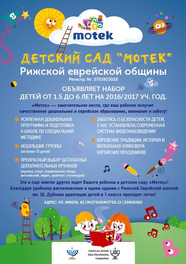 motek_nabor
